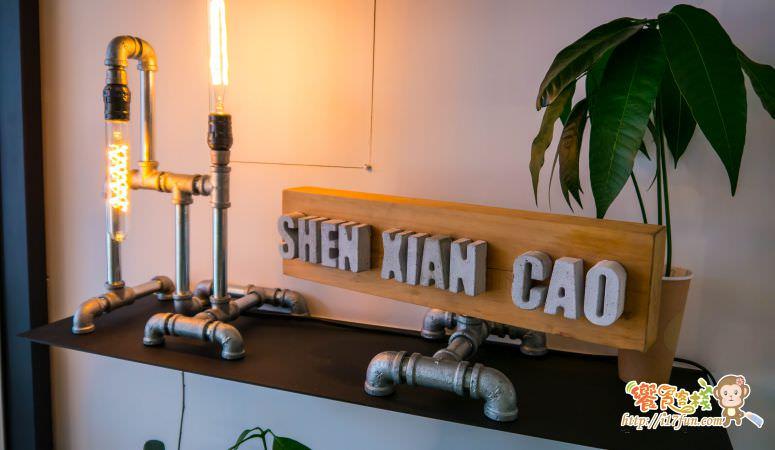 shen-hsien-tsao