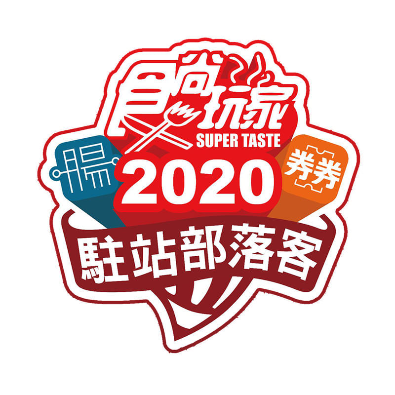 2020食尚玩家LOGO