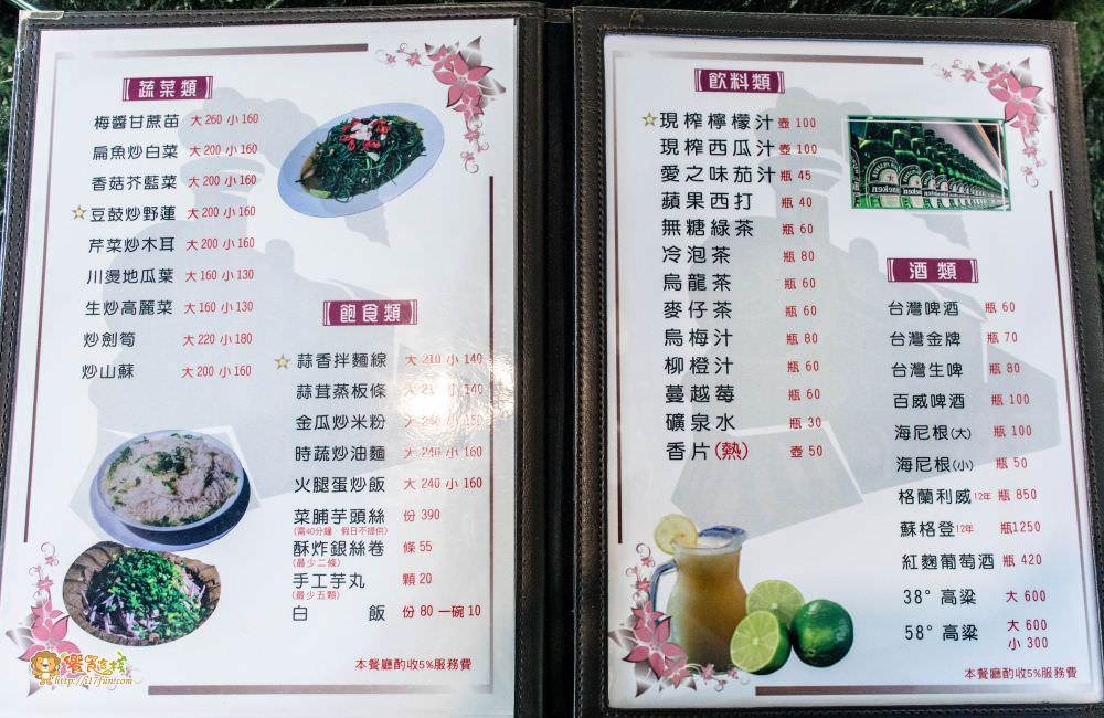 觀音山 綠野山莊土雞城菜單